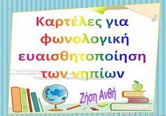 Learning Activities, Activities For Kids, Avon, Greek Alphabet, Phonological Awareness, Dyslexia, Speech And Language, Grade 1, Vocabulary