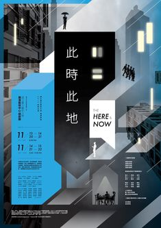 Creative poster design with a thrilling feel. Web Design, Book Design, Cover Design, Layout Design, Creative Poster Design, Creative Posters, Graphic Design Posters, Creative Ideas, Poster Layout
