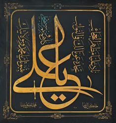 Persian Calligraphy, Islamic Art Calligraphy, Islamic Motifs, Islamic Paintings, Islamic Phrases, Islamic Wall Art, Turkish Art, Islamic Images, Panel