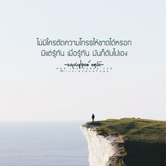 Thai Words, S Quote, Don't Worry, Buddha, Ann, Life Quotes, Inspired, Quotes About Life, Quote Life