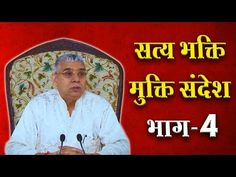 Satya Bhakti Mukti Sandesh ( God Message ) PART 04 | सत्भक्ति मुक्ति सन्देश भाग - 04 | SA NEWS - YouTube
