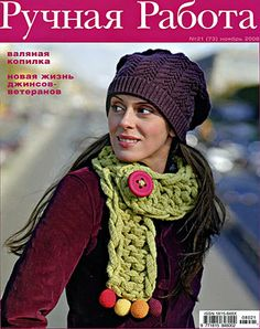 La biblioteca de manualidades: Hecho a mano № 21 (2008)