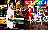 TOKYO NEON GIRLS 東京ポップナイトクルーズ。