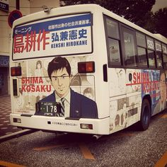 島耕作バス(岩国市)