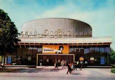 "Cinema ""Dobrich"", 1980s"