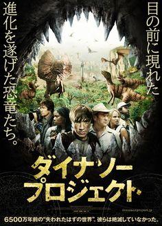 映画『ダイナソー・プロジェクト』  THE DINOSAUR PROJECT  (C) Dinosaur Productions Limited / Moonlighting Dino Productions 2011