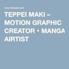 TEPPEI MAKI – MOTION GRAPHIC CREATOR・MANGA AIRTIST