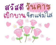 Hi Gif, Just Saying Hi, Happy Friday, Good Morning, Stickers, Healthy, Good Day, Buen Dia, Bonjour