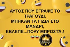 Funny Greek Quotes, Funny Quotes, Big Cats Art, Funny Drawings, Greeks, Funny Images, Beautiful Images, Just In Case, Life Is Good