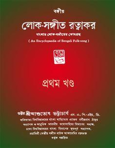 Online Public Library of Bangladesh: বঙ্গীয় লোক-সংঙ্গীত রত্নাকর  Vol-1