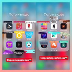 Photo Retouching, Photo Editing, Instagram Editing Apps, Iphone App Layout, Photoshop Pics, Vsco, Insta Photo Ideas, Instagram Story Ideas, Photo Effects