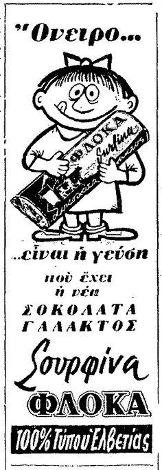 Σουρφίνα ΦΛΟΚΑ, 1960 Retro Ads, Greek, Posters, Memories, Design, Memoirs, Souvenirs, Poster