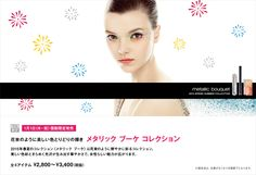 [個数限定]1月1日(木・祝)個数限定発売 花束のように美しい色とりどりの輝き メタリック ブーケ コレクション 2015年春夏のコレクション〈メタリック ブーケ〉は 花束のように鮮やかに彩るコレクション。 美しい色彩ときらめく光沢が生み出す華やかさで、 女性らしい魅力が広がります。 全4アイテム ¥2,800~¥3,400(税抜) ※限定品は、在庫がなくなり次第終了となります。
