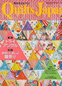 You can't buy these Japanese books & mags in SC PA.  Miss them - they are wonderful.  scrappy triangles