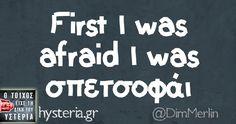 First I was afraid