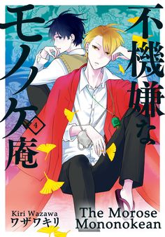 Crunchyroll - Forum - The Morose Mononokean Coming Today! February Is Square Enix Manga Month On Crunchyroll! Volumes Added Every Week!