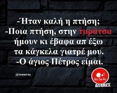 Funny Picture Quotes, Funny Quotes, Funny Pictures, Funny Memes, True Words, Haha, Sayings, Celebrities, Diy