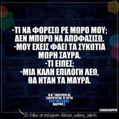 Σαύρα Funny Pictures, Funny Pics, Funny Stuff, Best Quotes, Funny Quotes, Funny Greek, Greek Quotes, Laugh Out Loud, I Laughed