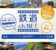 鉄道ch.NET