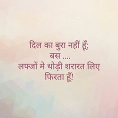 A shayar is a poet who composes sher in Urdu, Hindi, or Persian.Commonly, a shayar is someone who writes ghazals, nazms using the Urdu langu. Strong Quotes, Deep Quotes, Quotes Positive, Hindi Quotes Images, Hindi Words, Shyari Hindi, Sayri Hindi Love, Friend Quotes, Life Quotes