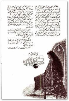 FAMOUS URDU NOVELS: Mohabbat ki kahani main by Farhana Naz Malik pdf.