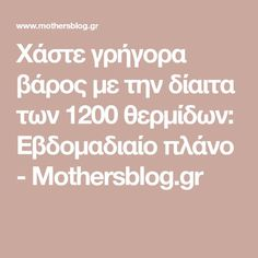 Χάστε γρήγορα βάρος με την δίαιτα των 1200 θερμίδων: Εβδομαδιαίο πλάνο - Mothersblog.gr Health And Beauty, Health And Wellness, Health Tips, Health Fitness, Herbal Remedies, 5 2 Diet, Health Motivation, Herbalism, Health