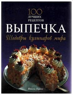 Книга Выпечка. 100 лучших рецептов..