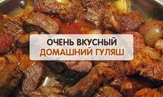 Гуляш — старинное блюдо венгерских пастухов, которое  готовили на костре в…