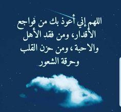 دعاء الفجر Arabic Quotes Quotes Arabic Calligraphy
