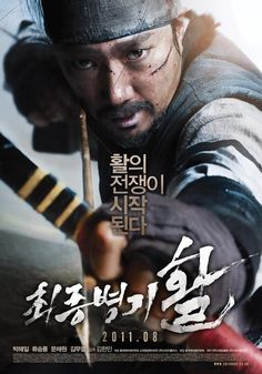 최종병기 활 (2011), ★★★, 2012.3.21