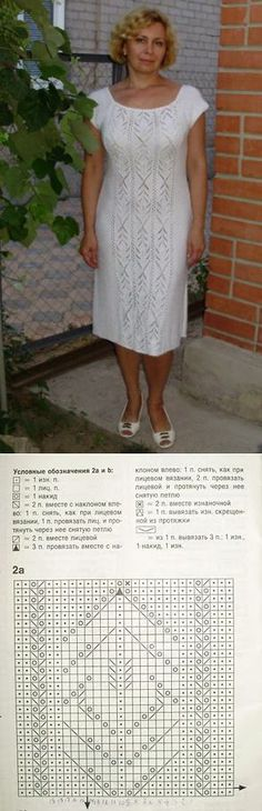 "Платье летнее ""Белоснежный ажур""."