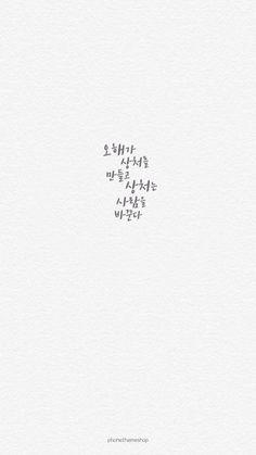 Iphone Wallpaper Korean, Korean Quotes, Math, Math Resources, Mathematics