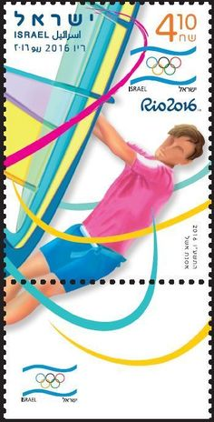 Israel 2016 olympic games rio surfing stamp