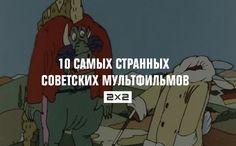 10 самых странных советских мультфильмов вашего детства