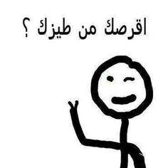 اضربك Funny Photo Memes, Funny Qoutes, Funny Video Memes, Funny Photos, Arabic Memes, Arabic Funny, Funny Arabic Quotes, Cute Love Memes, Funny Emoji