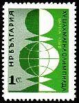Bulgaria 1962:  XV Chess Olympiad: Varna, July 1962