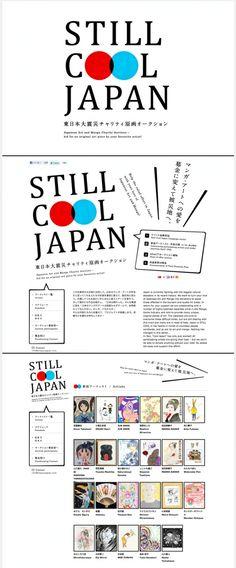 STILL COOL JAPAN