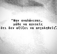 ImageFind images and videos about quotes, greek and post on We Heart It - the app to get lost in what you love. Old Quotes, Greek Quotes, Wise Quotes, Funny Quotes, Inspirational Quotes, Poetry Quotes, Clever Quotes, Greek Words, Some Words