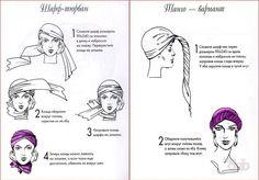 Как красиво завязать на голове палантин зимой, весной, осенью? Как одевать палантин на голову с пальто?