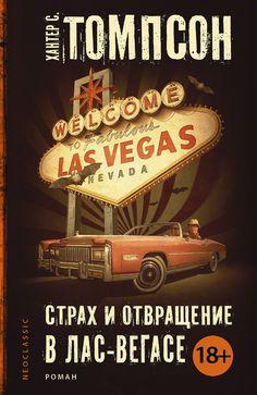 Страх и отвращение в Лас-Вегасе: Интернет-магазин Двадцать Восьмой, 28-ой, книги, комиксы, 28oi.ru