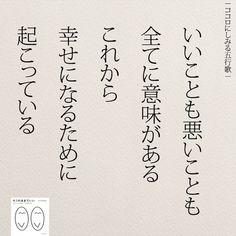 すべてに意味がある | 女性のホンネ川柳 オフィシャルブログ「キミのままでいい」Powered by Ameba