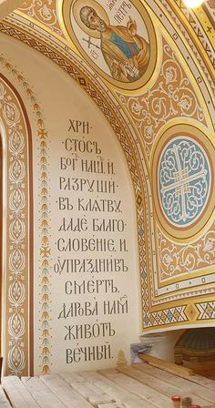 Orthodox Prayers, Byzantine Art, Orthodox Icons, Alphabet, Christian, Illustration, Wall, Painting, Color