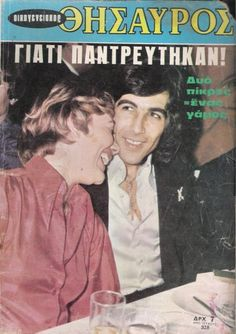 Σχετική εικόνα Old Greek, 80s Kids, Childhood Memories, Growing Up, Greece, History, Retro, Magazine Covers, Movies