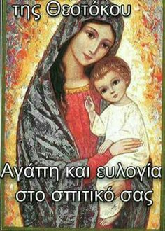 Orthodox Christianity, Christian Faith, Koi, Mona Lisa, My Love, Artwork, Saints, Greece, Culture