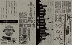 ちいさなデザイン教室 3期生 付組(ぷぐみ)プロジェクト「ふろく展」展覧会タイトルロゴしおりフライヤー裏面/2014年 ※4分割にして使用