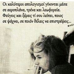 Life In Greek, Greek Quotes, English Quotes, True Stories, Wise Words, Philosophy, Best Quotes, Texts, Psychology