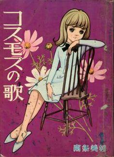 """南条美和『コスモスの歌』""""Cosmos no Uta"""" by Nanjo Miwa (c.1966)"""