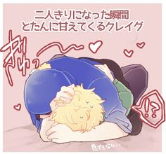 Craig x Tweek