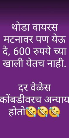 Marathi Quotes On Life, Life Quotes, Good Thoughts, Graffiti, Calm, Nice, Funny, Quotes About Life, Quote Life