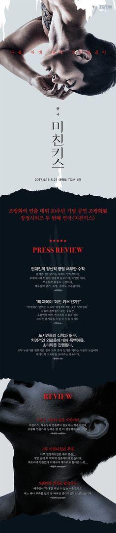 [초대이벤트] 연극 <미친키스> 초대이벤트 - 4월 20일(목) 8시 대학로 TOM(티오엠)